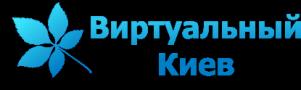 Виртуальный Киев